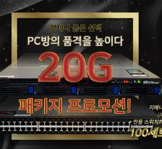 지매니저 10기가 패키지 한정판 프로모션!!
