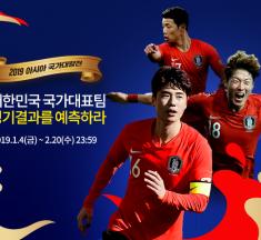 넥슨, 'FIFA 온라인 4' 아시아 국가대항전 이벤트 실시