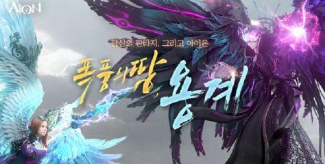 아이온, '폭풍의 땅, 용계' 업데이트 기념 이벤트 진행