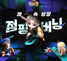 넥슨, '메이플스토리2' 성장 지원 이벤트 및 겨울 업데이트 사전예약 진행