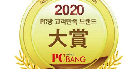 지매니저, 5년 연속 최고의 PC방 운영 솔루션에 선정